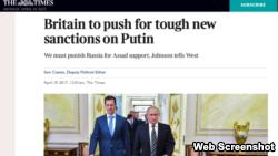 Рекс Тіллерсон радиться з колегами G7 перед візитом до Москви